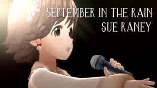 【デレステMAD】SEPTEMBER IN THE RAIN【J@ZZ_M@STER】