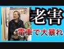 【老害】電車でブチ切れるばばあがヤバい(`・ω・´)ゞ