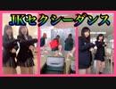 【Tik Tok】教室で激しくダンスするJKがヤバすぎる!!