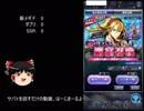 【メギド72】ガチャを回すだけの動画_3月31日【ゆっくり】