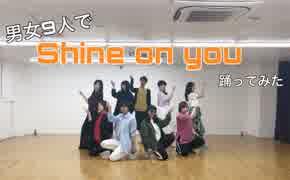 【男女9人で】Shine on you【踊ってみた】