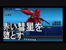 【スーパーロボット大戦T】 スパロボT実況プレイ18 ネオ・ジオンとの決着!!赤い彗星を堕とすんだ!!2