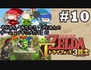 【チーム:イキリメガネの】ゼルダの伝説 トライフォース三銃士 #10【高難易度 要塞エリア!!】