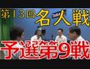 【本編】第13回名人戦#9 予選第9戦(「近藤誠一」「ともたけ雅晴 」「新津潔」「藤崎智」) /MONDO TV