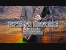 【アルトサックス】DANS SA CHAMBRE/T-SQUARE【演奏してみた】