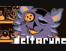 その伝説の名はDELTARUNE #3