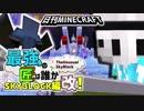 【日刊Minecraft】最強の匠は誰かスカイブロック編改!絶望的センス4人衆がカオス実況!#107【TheUnusualSkyBlock】