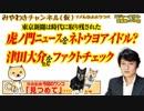 虎ノ門ニュースをネトウヨのアイドル?と嘲笑する東京新聞と津田大介をファクトチェック|みやわきチャンネル(仮)#422Restart280