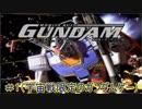 【PS2】機動戦士ガンダム めぐりあい宇宙 #1【アムロ編】(宇宙戦限定のガンダムゲー)