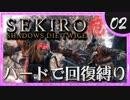 卍【SEKIRO】神は言っている、ここで死ぬ定めではないと…【苦難厄憑回復縛り】02