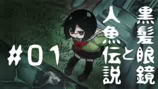 【オリキャラ実況】黒髪眼鏡と人魚伝説#01【人魚沼】