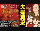 【夫婦実況】炎の逃避行!『脱出!本能寺』【単発】