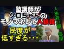【人狼殺の闇】塾講師がクロちゃんのモノマネして人狼殺やるしん!【民度低すぎ問題】