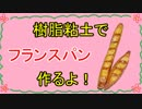 第3位:【週刊粘土】パン屋さんを作ろう!☆パート5