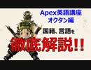 【Apex英語講座】国籍判明!オクタンは〇〇人?【オクタン編】ー言えのゲーム実況