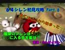 【シレン実況】64版シレンで鬼ヶ島を丸裸攻略 N64シレン初見攻略 Part.6