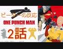 【海外の反応 アニメ】 ワンパンマン 2期 2話 One punch man season 2 ep 2 本当のヒーローはお前のハートにある アニメリアクション