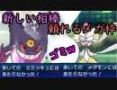 【実況】編集ほったらかシングルレートPart39【メガチャーレム】【ポケモンUSM】