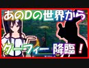 【フォートナイト】野良にグーフィー登場で一同大爆笑!!【大ちゃんと他人のフリシリーズ】