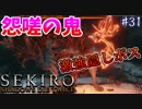 【SEKIRO】隻狼 初見実況プレイ~ガバガバ忍者大活劇~ #31