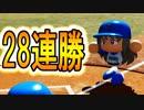 【パワプロ2018】#39 ブラック爆走!チームは独走!!【最強二刀流マイライフ・ゆっくり実況】