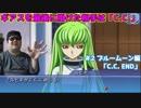 コードギアス LOST COLORS ブルームーン編 C.C.「お前で最後だ!!」#2