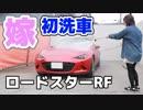 嫁にロードスター洗車させてみた【北海道一周新婚旅行③】