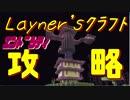 【Layner'sクラフト】攻略!ジ・エンド!【part21】
