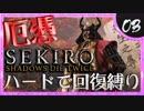 卍【SEKIRO】あの夜(意味深)←覚えてない【苦難厄憑回復縛り】03