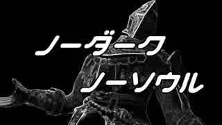 【ゆっくり実況】ノーダーク・ノーソウルpart2【ダークソウル総合】