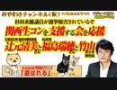第94位:「関西生コンを支援する会」が参院で声を上げた。 辻元清美さんと福島みずほさんと竹山さんはどうする?みやわきチャンネル(仮)#423Restart281