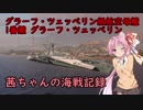 【WoWs】茜ちゃんの海戦記録 その4