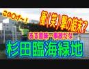 第55位:釣り動画ロマンを求めて 245釣目(杉田臨海緑地)
