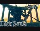 【DARKSOULS1】ブラックドラゴンまるひこ【初見女性実況プレイ#47】