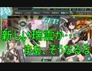 【艦これ】DD提督と艦娘の航海日誌 Part57【日向任務5-5 6-5】