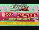 【ミリシタ生放送】アイドルマスター ミリオンライブ!シアターデイズ ミリシタ春のユニット祭り生配信!〜MTGシリーズを