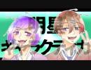 【甘くかろやかに】明星ギャラクティカ 歌ってみた by DouxBonheu 【オリジナルPV】