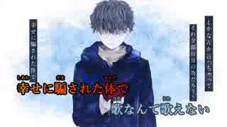 【ニコカラ】音楽なんてわからない《カンザキイオリ》(On Vocal)±0