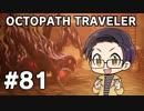 【実況プレイ】 OCTOPATH TRAVELER 【いちご大福】part81
