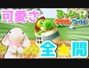 【実況】ピョンっと可愛すぎるヨッシーと大冒険!ヨッシークラフトワールド #5
