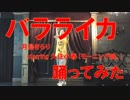 第98位:【ぽんでゅ】バラライカ/月島きらりstarring久住小春(モーニング娘。)踊ってみた【ハロプロ】