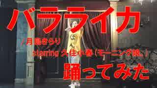 【ぽんでゅ】バラライカ/月島きらりstarring久住小春(モーニング娘。)踊ってみた【ハロプロ】