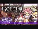 【#99】ゴエティアクロス◆悪魔少女×マルチプレイRPG【実況】