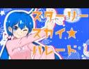 【狽音ウルシ】スターリースカイ☆パレード【Utauカバー+Ust】