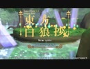 【東方卓遊戯】東方白狼抄 session 6-5【SW2.5 DR】