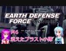 【EARTH DEFENSE FORCE: IRON RAIN】こがレミがまったり地球を守る M6