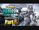 [作業用実況]Horizon Zero Dawn™ Part8