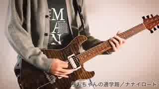ちおちゃんの通学路 ED ナナイロード ギターで弾いてみた。 Chio−chan no tuugakuro ED (guitar cover)