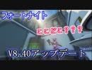 """【フォートナイト】秘密の地下室?エアロイヤルチャレンジ?""""V8.40アップデート"""""""