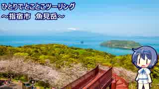 ひとりでとことこツーリング87 ~指宿市 魚見岳自然公園~